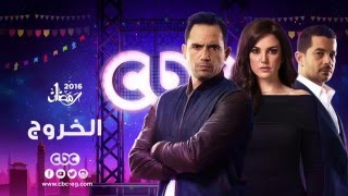 اعلان مسلسل الخروج على قناة cbc رمضان 2016