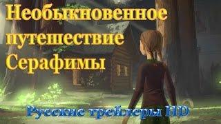 Необыкновенное путешествие Серафимы (2015) - Русские трейлеры HD - Мультфильм