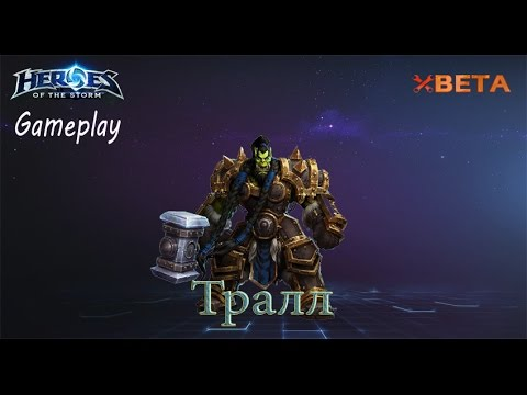 Тралл heroes of the storm