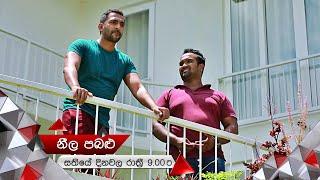 පූජාව බලන්න යන්න හදන රුක්මන්   Neela Pabalu   Sirasa TV Thumbnail