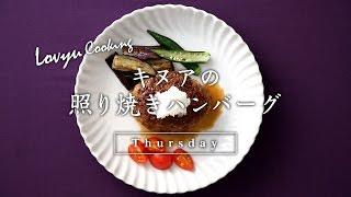 【Lovyu 2017/3/30】キヌアの照り焼きハンバーグ
