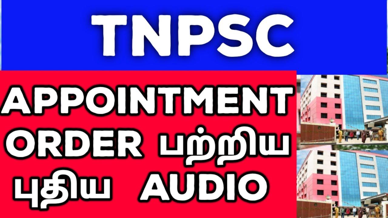TNPSC APPOINTMENT ORDER LATEST AUDIO | TNPSC GROUP 4
