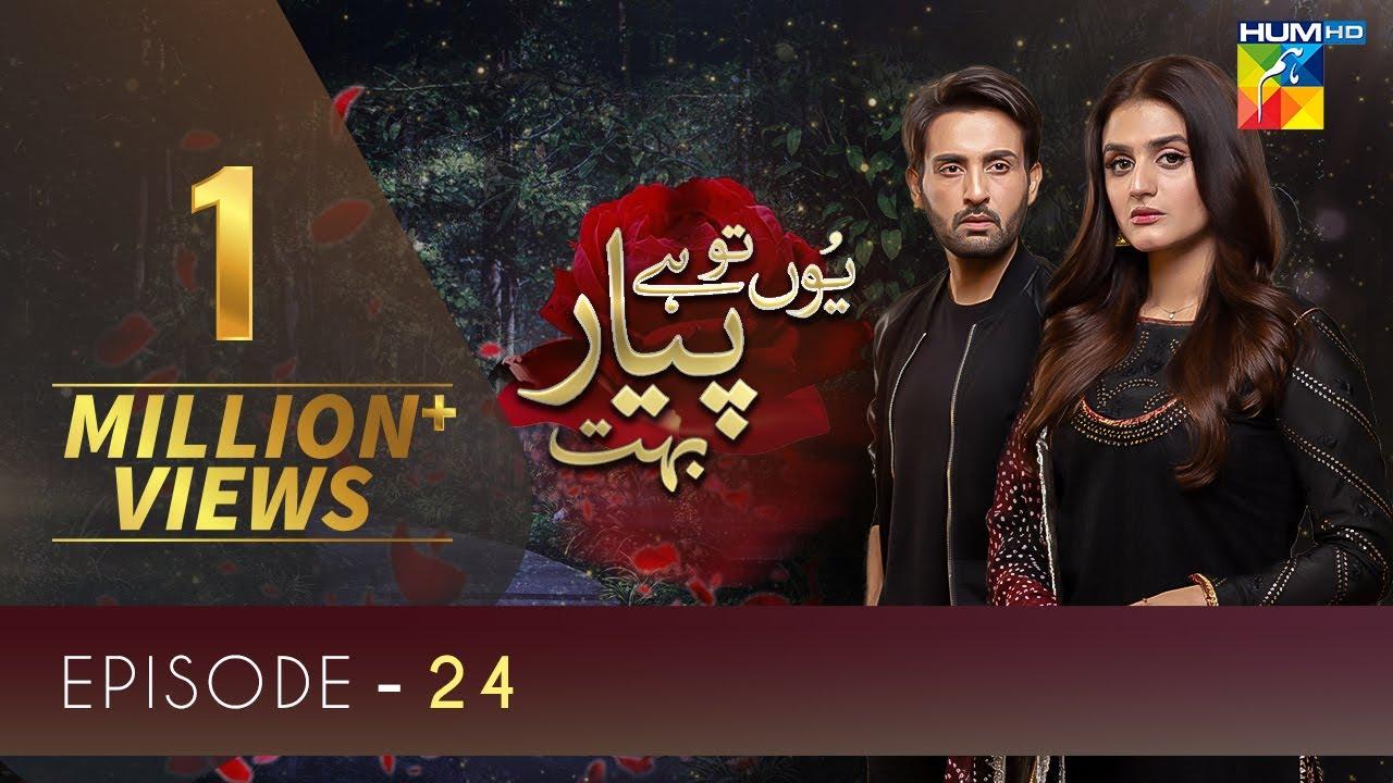 Download Yun Tu Hai Pyar Bohut Episode 24 | HUM TV Drama | 8 October 2021