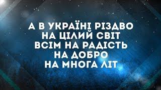 Тарас Курчик - А в Україні Різдво | караоке текст | Lyrics