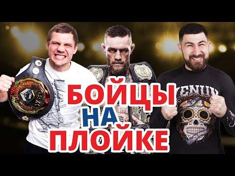 ЧЕМПИОН ИГРАЕТ В UFC 3!...