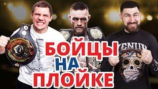 ЧЕМПИОН ИГРАЕТ В UFC 3! Денис Беринчик