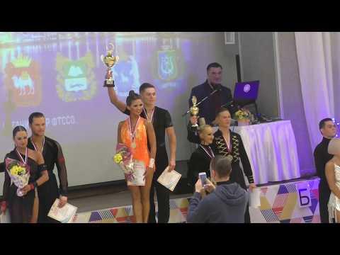 Награждение Чемпионат УрФО Взрослые Латина