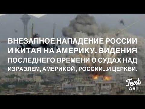 Внезапное Нападение России и Китая на Америку...Видения Судов Божьих Последнего Времени.