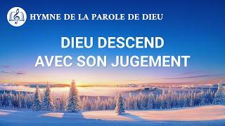 Chant chrétien 2020 « Dieu descend avec Son jugement » (avec paroles)