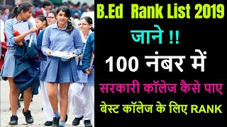 bed rank list 2019 /  ( up bed entrance exam 2019 result ) official update