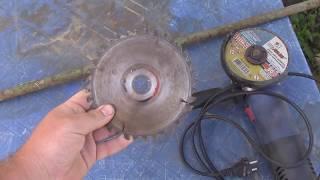Земляной бур своими руками(из дисков циркулярки)