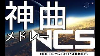 【作業用BGM】人生で1度は聞いておくべきNCS(EDM)メドレー!![BEST of NCS Mix] thumbnail