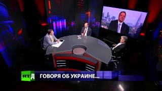 CrossTalk. Говоря об Украине…