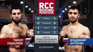 Тимур Пашалиев vs Владимир Антонян / Timur Pashaliev vs  Vladimir Antonyan