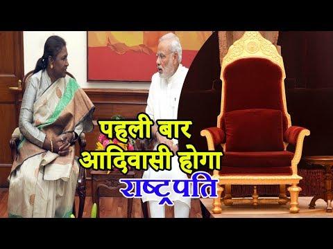 पहली बार आदिवासी बनेगा देश का राष्ट्रपति ! | Indian President Election Update |