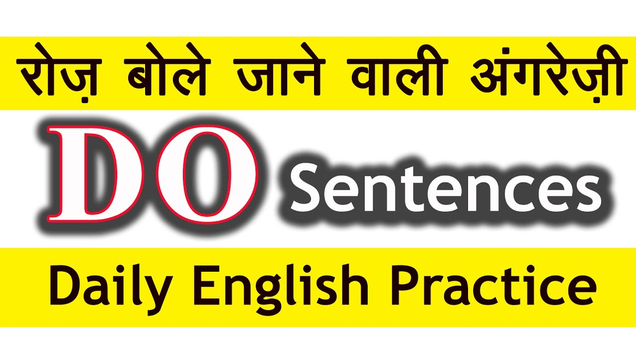 रोज़ बोले जाने वाले Use of DO in English   Daily Practice English Sentences  with
