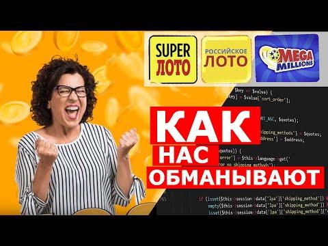 Выпуск #39. Вся правда о ЛОТО | Российское лото | SUPER лото | MEGA Millions