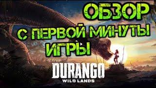 обзор игры DURANGO WILD Lands! Крутая выживалка! С первой минуты игры