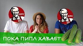 Новое меню от KFC или хорошо забытое старое?(, 2018-07-19T16:41:43.000Z)