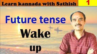 """ Wake up "" get up "" yeddELu, YeddELi, YeddELteeni, Learn spoken Kannada with Sathish, kns kannada screenshot 2"