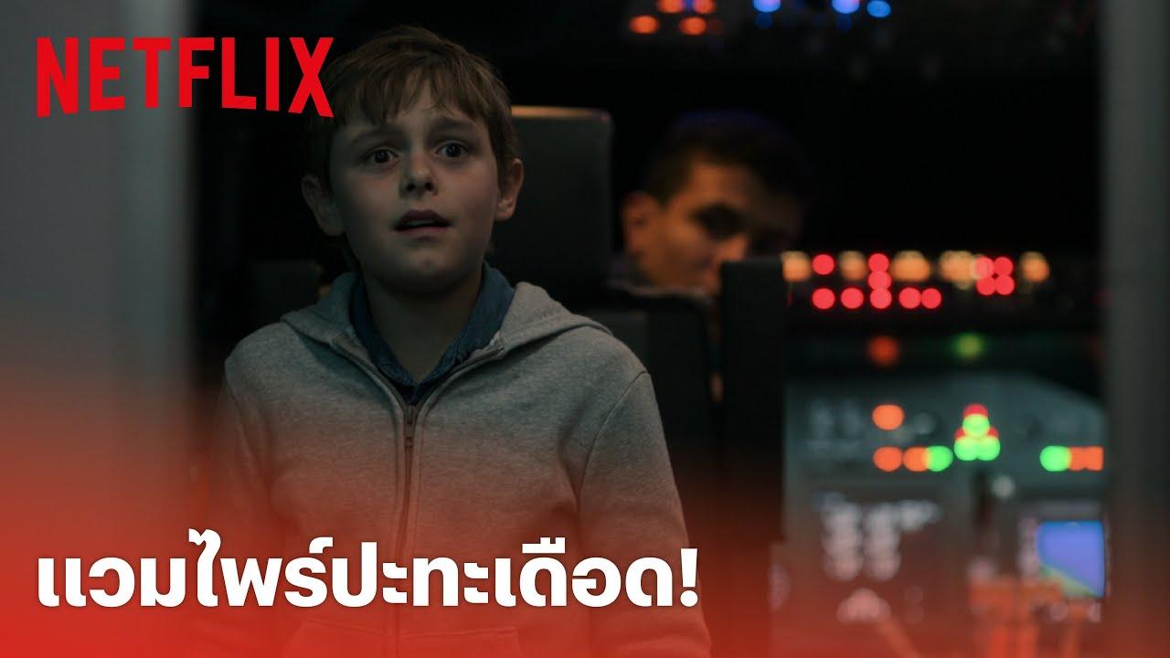 Blood Red Sky Highlight - ฉากกดดัน! ถ้าโจรจะเล่นแบบนี้ต้องเจอร่าง 'แวมไพร์โหด' (พากย์ไทย) | Netflix