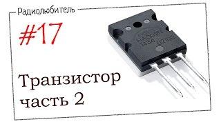 Урок №17. Транзистор. Часть вторая.