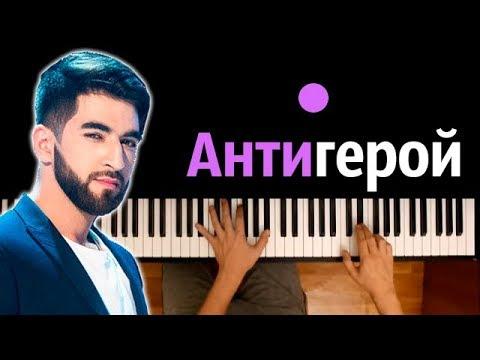 ELMAN - Антигерой ● караоке   PIANO_KARAOKE ● ᴴᴰ + НОТЫ \u0026 MIDI
