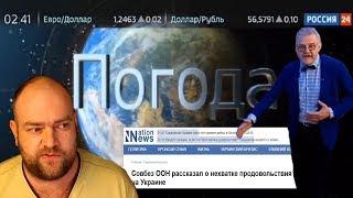 Голод в Украине и прогноз погоды на Россия24. WTF????