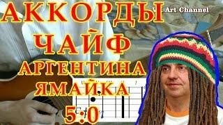 Аргентина Ямайка 5 0 Аккорды ♫ Чайф ♪ Разбор на гитаре 🎸 Видео урок.