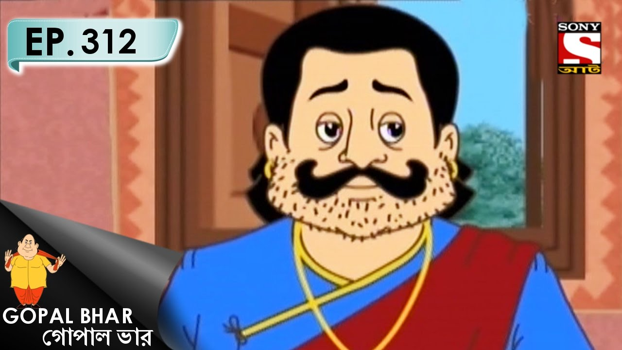 Gopal Bhar (Bangla) - গোপাল ভার (Bengali) - Ep 312 - Gopaler Naapitgiri