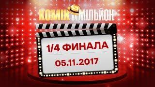 Комик на миллион – Выпуск 8 от 05.11.2017 | ЮМОР ICTV