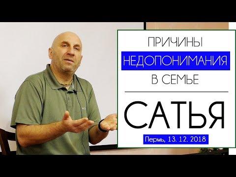 Сатья • Причины недопонимания в семье. Пермь, 13 декабря 2018