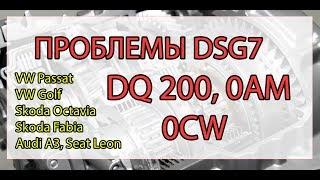 DSG7 (0AM) Проблемы и неисправности / Сколько стоит ремонт?
