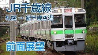【4K前面展望】JR千歳線 札幌-新千歳空港 快速エアポート721系電車