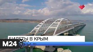 """""""Москва и мир"""": билеты в Крым и наводнение в Англии - Москва 24"""