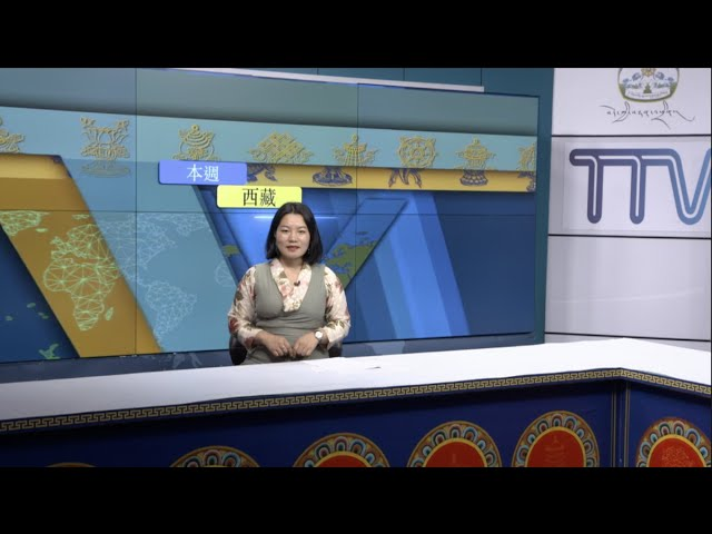 《本週西藏》第247期  2021年07月30日  Tibet This Week: Chinese