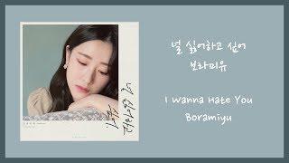 Cover images [ENG SUB] Boramiyu (보라미유) - I Wanna Hate You (널 싫어하고 싶어) Lyrics/가사