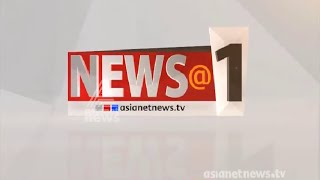 News @1pm 21/07/2016 Asianet News Channel