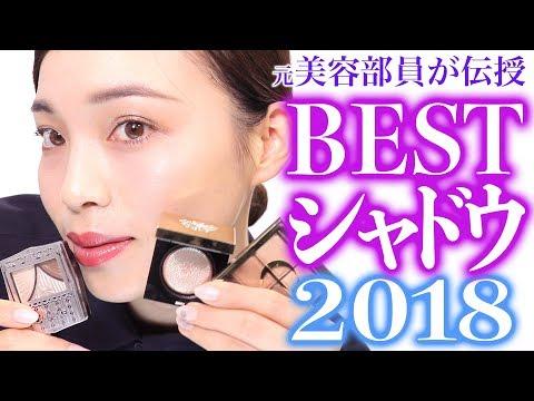 【2018ベストコスメ!アイシャドウ編】元美容部員が選ぶ厳選コスメ