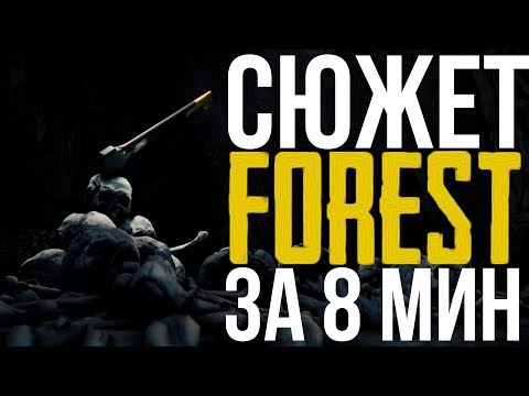 👌Сюжет The Forest за 8 минут | | | Обзор The Forest
