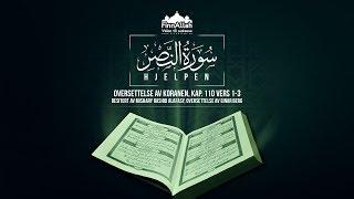 Hjelpen | Soorah an-Nasr | Koranen på norsk | Vers 110:1-3