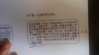 小業-中文(4)首輪發言的注意事項及技巧