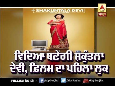 Vidya ਬਣੇਗੀ Shakuntla Devi, Film ਦਾ ਪਹਿਲਾ ਲੁਕ | ABP Sanjha |