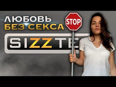 SIZZTERS // 8 выпуск: Любовь без секса