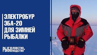 Зимняя рыбалка на окуня в сильный мороз с электробуром