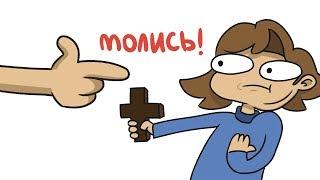 РЕЛИГИОЗНЫЙ ЛАГЕРЬ ! (анимация)