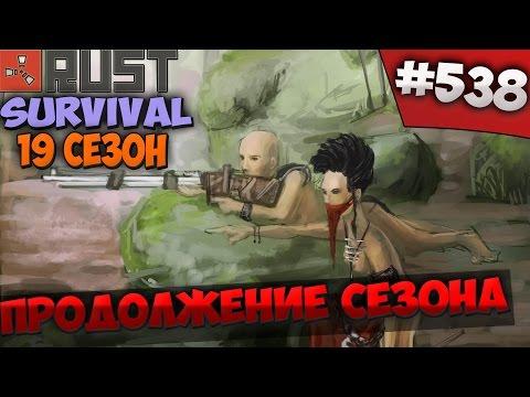 Rust  Part 538  SURVIVAL 19 СЕЗОН   ПРОДОЛЖЕНИЕ СЕЗОНА