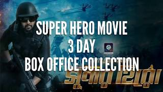Super Hero 3 Day Box Office Collection. Eid Ul fitor Movie 2018. Shakib Khan.