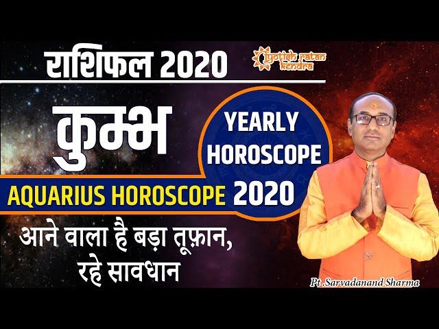 Kumbh Rashifal 2020 | कुम्भ राशि-कैसा रहेगा आप के लिए 2020 | Aquarius Horoscope  2020 |  राशिफल 2020
