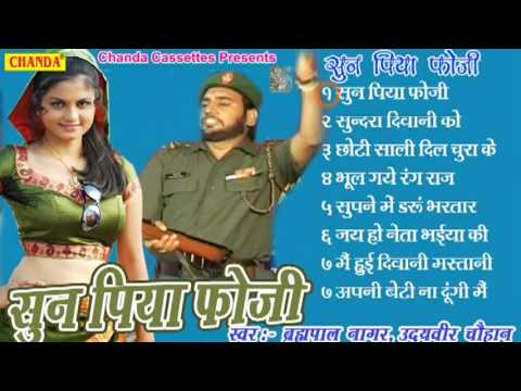 Sun Piya Foji || सुन पिया फौजी || Brahampal Nagar, Udayveer Chauhwan || Haryanvi Ragni